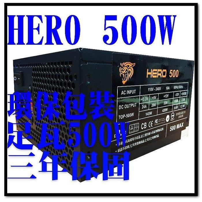 【捷修電腦。士林】HERO 英雄 500W 安規 電源供應器 環保包裝【足瓦-全網編線-附電源線】電腦電源  POWER