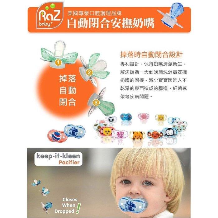 Colorful DAY 美國Razbaby自動閉合奶嘴安全安撫奶嘴(掉落自動閉合)0-36個月10601131