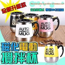 【現貨-免運費!台灣寄出實拍+用給你看】磁化新款 電動攪拌杯 咖啡杯 自動攪拌杯 攪拌杯 馬克杯 禮物【WH076】