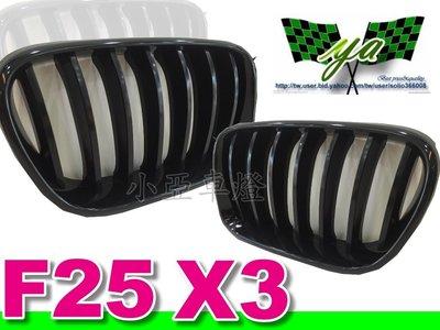 小亞車燈╠ 全新 BMW X3 F25 12 13 14 2012 2013 2014 亮黑 X3水箱罩 水箱護罩 台南市