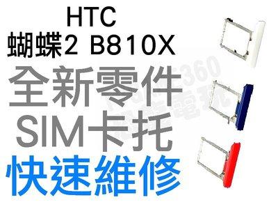 HTC 蝴蝶2 Butterfly 2 B810X SIM卡托 卡座 全新零件 專業維修【台中恐龍電玩】