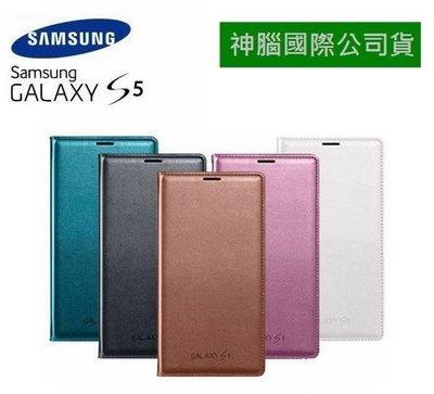 三星 Galaxy S5【原廠側翻式皮套】插卡式感應皮套 I9600 G900i【神腦國際盒裝公司貨】