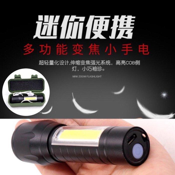 《日樣》台灣現貨發貨 迷你爆亮強光 USB充電手電筒 LED 手電筒 爆亮 可伸縮變焦 閃爍 手電筒 Micro 盒裝