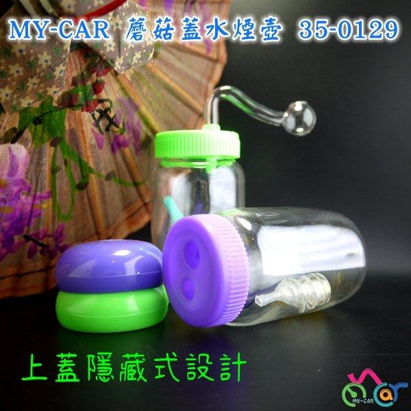 【蘑菇水煙壺】MY-CAR 水煙壺 35-0129 另推 水煙壺 煙具 S煙球 鬼火機  矽膠管 直沖 鼻管