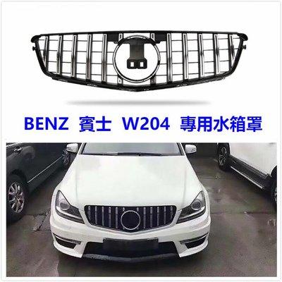 BENZ 賓士 W204 水箱罩 中網 滿天星 水箱護罩 改裝 C200 C250 C300 C63 AMG
