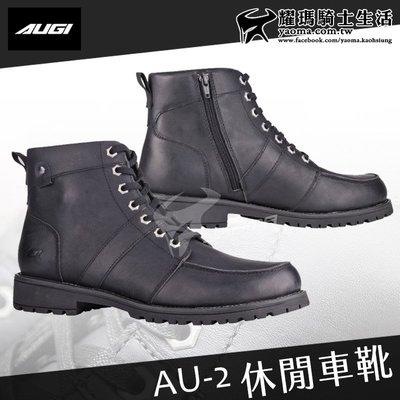 AUGI車靴 | AU2 / AU-2 黑色 休閒短車靴 休閒車靴 牛皮車靴 休閒鞋 皮鞋『耀瑪騎士生活機車部品』