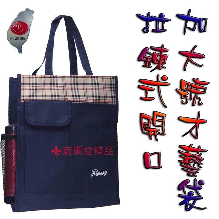 【葳爾登】PERCY便當袋手提袋補習袋購物袋小學生書包【加大型厚質耐撕裂】才藝袋藍色837