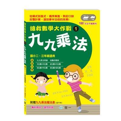 比價網~~世一【BB02201 搶救數學大作戰(1)九九乘法 】