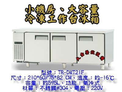 大金餐飲設備~~~台製7尺風冷全凍工作台冰箱/大容量不銹鋼工作台冰箱/約595L/小機房工作台冰箱/桌下型冷凍櫃/