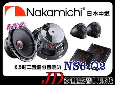【JD 新北 桃園】日本中道 Nakamichi NS6-Q2 6.5吋二音路 高階款 分音喇叭 分離式喇叭 75W。