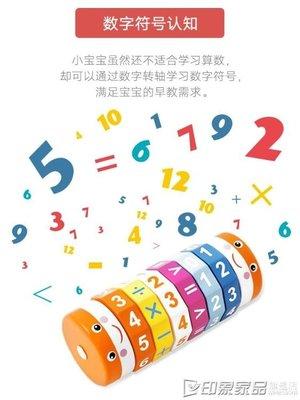 兒童初學英文數字魔方玩具益智加減乘除小學生算術3-6歲禮物HLDD