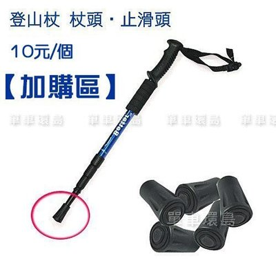 【登山好手】《加購區》登山杖用 《杖頭》拐杖頭 橡膠頭 止滑墊 *加購價10元.7-11.全家取付