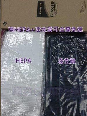 夏普SHARP 原廠空氣清淨機濾網耗材(活性碳+HEPA)【FZ-W53SEF】FU-W43T/FU-S51T