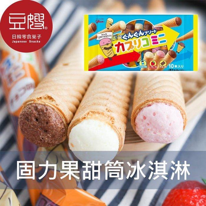 【豆嫂】日本零食 固力果甜筒冰淇淋三口味(巧克力+草莓+香草)