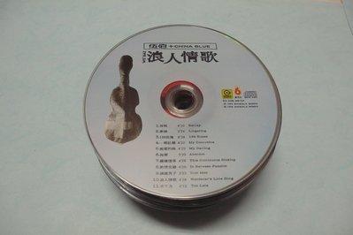 紫色小館77-9-------伍佰And ChinaBlue-浪人情歌