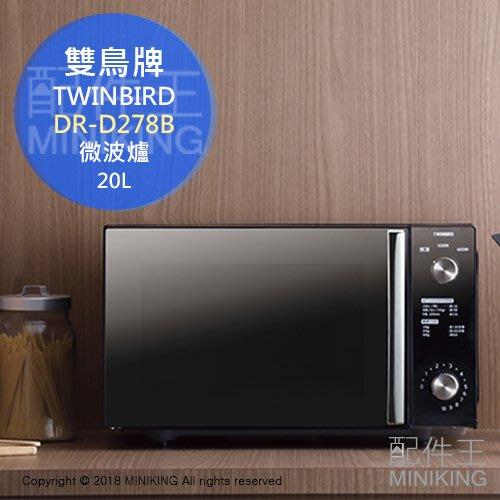 【配件王】日本代購 2018新款 TWINBIRD 雙鳥牌 DR-D278B 微波爐 單機能 簡單操作 20L 黑色