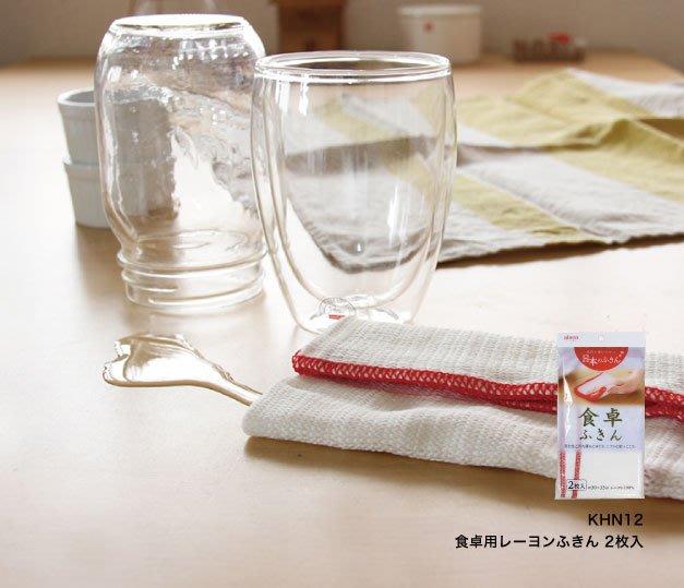 [霜兔小舖] 日本代購 Aisen餐桌 柔軟抹布 2入組