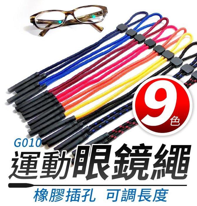 【傻瓜批發】(G010)橡膠插孔運動眼鏡繩 防滑彈性掛繩伸縮眼鏡繩/老花眼鏡繩/防掉繩/太陽眼鏡繩 板橋現貨