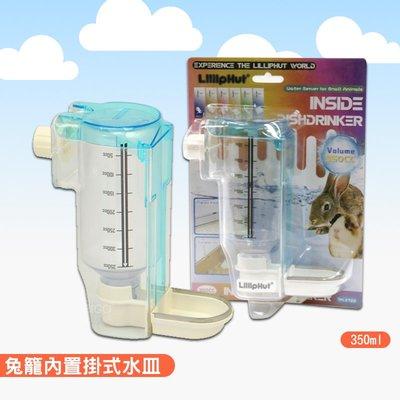 【寵物周邊】2722 兔籠內置掛式水皿 寵物用品 兔子用品 飲水器 飲水瓶 寵物飲水 小動物飲水 喝水 寵物籠 鼠籠