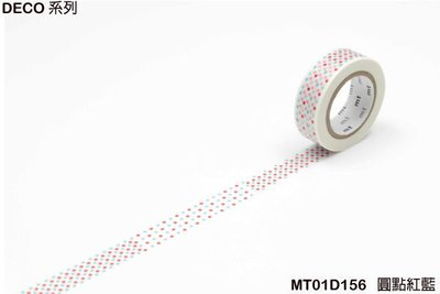 《MT和紙膠帶MT01D156》DECO系列的 圓點紅藍 (15mm),手作膠帶裝飾手帳相本、卡片筆記