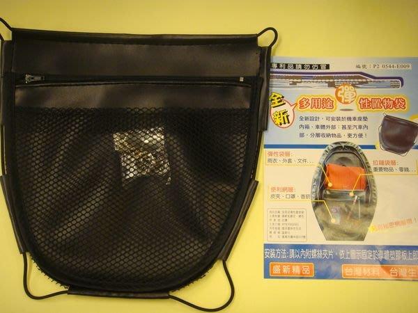 四層拉鏈彈性置物袋(小)置物網袋/機車置物袋/置物袋/讓您座椅有更多的收納空{WU TENG}間/機車可使用(台灣製)