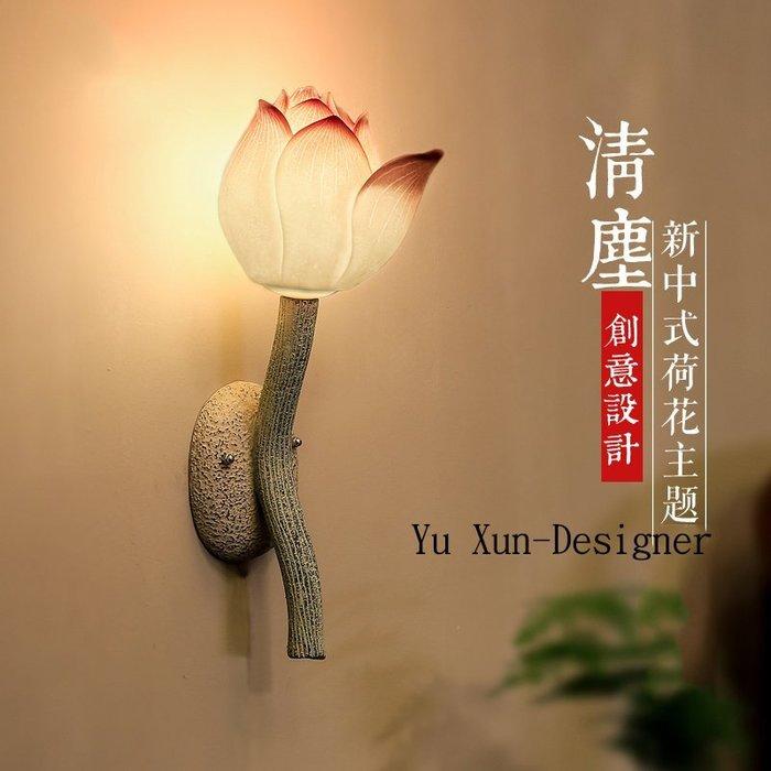 新中式古典 蓮花 蓮蓬壁燈 設計照明古蹟感 裝潢餐廳酒吧 古董感壁飾壁掛 中國風藝術 省電LED 宥薰設計家