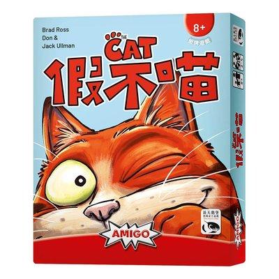 大安殿含稅附發票 送牌套 假不喵 The Cat 繁體中文正版益智桌遊