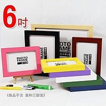 ☆壁貼之家☆ 6吋 實木相框 適合4x6寸照片 多色可選 相框牆 照片 壁貼 木質相框窗簾門簾專賣