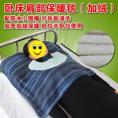 衣萊時尚-熱賣款 秋冬老年人肩部加厚保暖毯披肩毯臥床癱瘓病人防水墊圍兜圍嘴