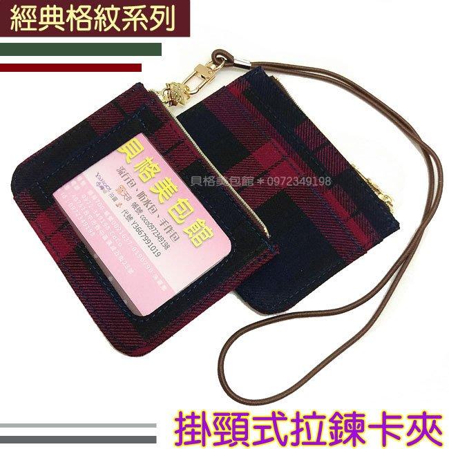 【現貨】經典格紋 ESC 識別證套 紅格紋 有拉鍊卡夾 台灣製精品 證件 悠遊卡 門禁卡