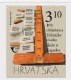 2019年克羅埃西亞理工學院建立百年紀念郵票