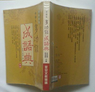 中學生多功能成語典 / 金淵博、曾鴻儒 / 金安文教