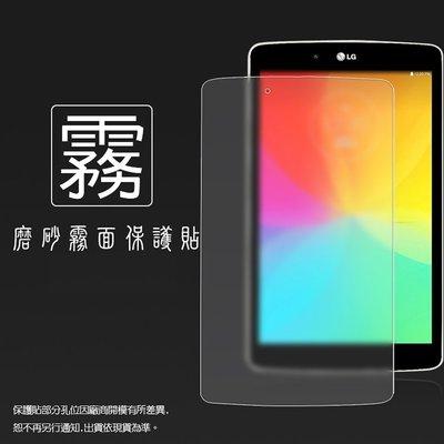 霧面螢幕保護貼 LG G Tablet 8.0 V480(WIFI版) / V490(4G版) 平板保護貼 霧貼 霧面貼