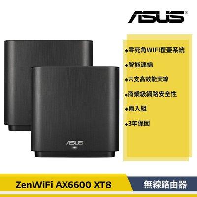 ASUS 華碩 ZenWiFi AX AX6600 三頻全屋網狀系統(兩入組)