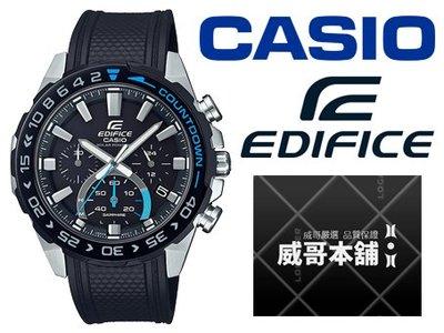 【威哥本舖】Casio台灣原廠公司貨 EDIFICE EFS-S550PB-1A 太陽能三眼計時錶 EFS-S550PB
