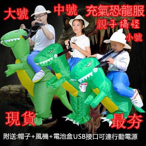 現貨充氣恐龍服充氣人騎恐龍衣服成人侏羅紀動物霸王龍充氣表演服怪獸小孩褲子玩具表演怪獸服成人兒童充氣恐龍衣服綠恐龍正韓