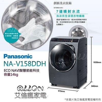 [NA-V158DDH-G優惠入內]Panasonic國際牌14KG洗烘脫變頻滾筒洗衣機另V168DDH/V178DDH