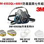 3M 6502QL快拆防毒面具 + 3M 6003有機酸濾罐...