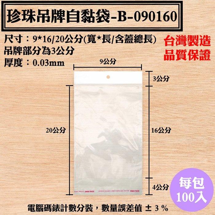 【珍珠吊牌自黏袋-B-090160,9X16公分】100入/包,吊牌袋、OPP吊掛袋、飾品吊牌袋、工廠直營可訂做