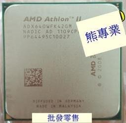 熊專業☆ AMD Athlon ll x4 640(ADX640WFK42GM)