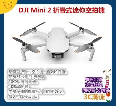 套裝版【3C潮流 台中】DJI 大疆 Mavic Mini 2 折疊式迷你空拍機 DJI Mavic MINI2 公司貨