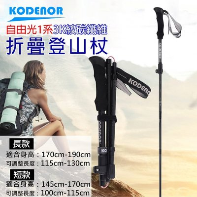 團購網@科德諾 自由光1系 3K紋碳纖維折疊登山杖 Kodenor 摺疊登山杖 健走杖 戶外登山 五節登山杖 EVA手把