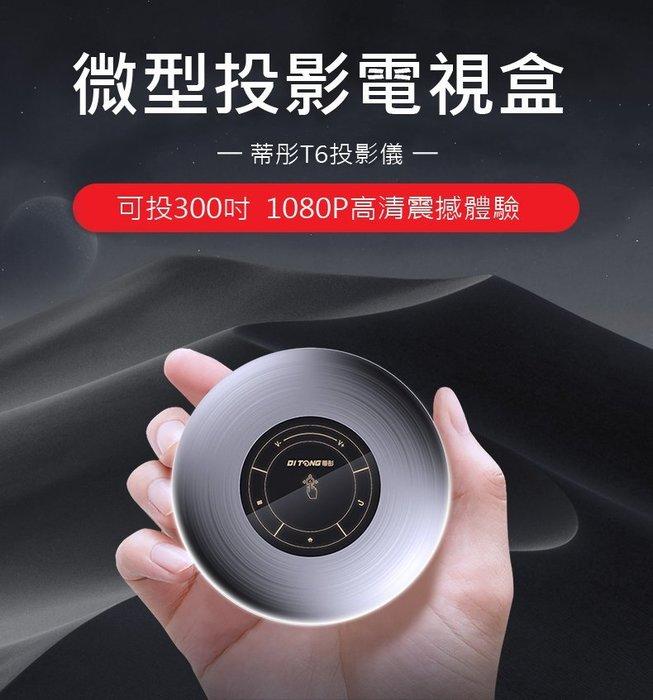 1111特惠! 2019新生活 DITONG T6 電視盒 投影機  新品特惠贈5V/12V發車多用行動電源
