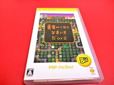 ㊣大和魂電玩㊣ PSP 勇者別囂張2 勇者實在太囂張 2{日版}編號:N3-2--掌上型懷舊遊戲