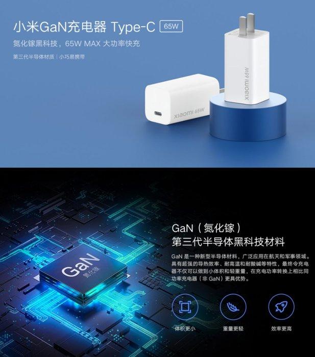 [巨蛋通] 小米GaN充電器 typec 氮化鎵充電器 65W 套裝 內附雙頭typeC傳輸線 可充筆電switch