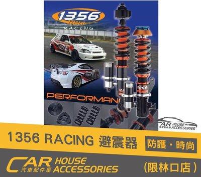 汽車配件屋 實體店面 URX 專用1356改裝避震器