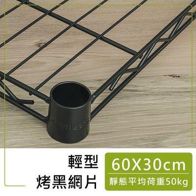 [tidy house]【搭配主體免運費】60x30cm輕型網片(一吋管徑)(烤漆黑)SYA1224-2BK