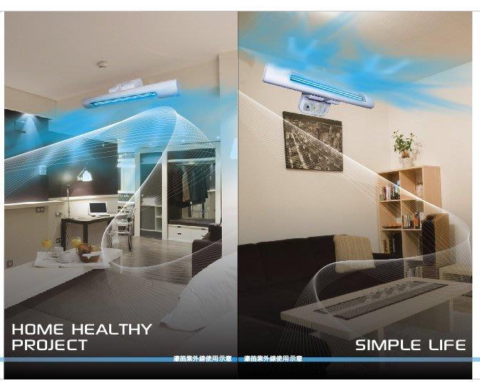 SGS專利認證-安全性高 濠笛FR-UV301 遙控定時 Philips飛利浦紫外線殺菌燈 36W 36瓦 殺菌力99%