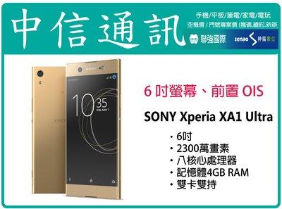 SONY索尼 XA1 U_G3226-Xperia XA1 Ultra-空機單機價9900元-送玻璃貼-中信通訊中山店