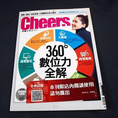 【懶得出門二手書】《Cheers 快樂工作人雜誌187》360數位力全解 │7成新(31Z34)